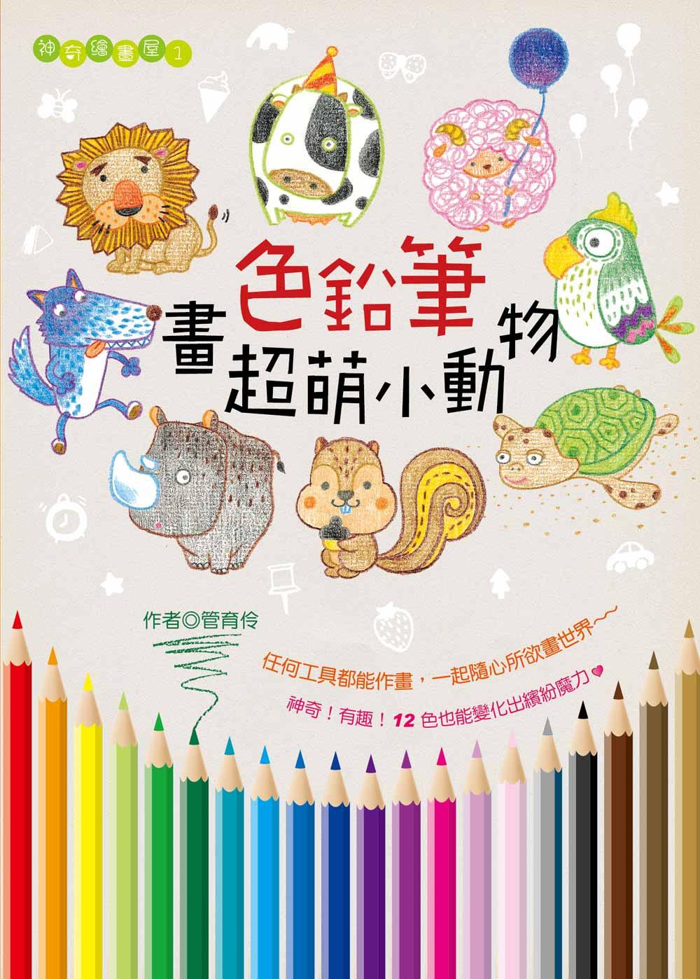 书名:《色铅笔画超萌小动物》